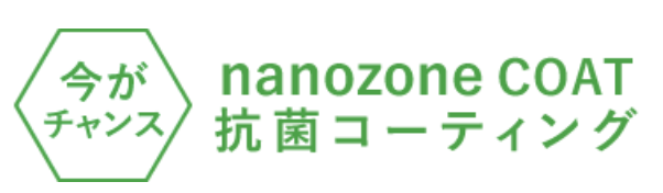 今がチャンス! nanozone COAT 抗菌コーティング