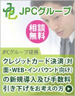 JPCグループ